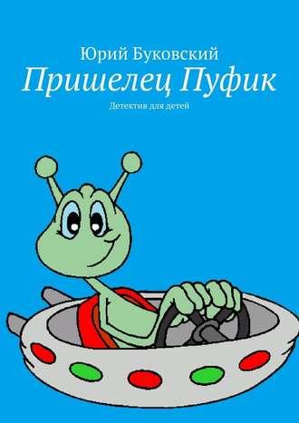 Юрий Буковский, Пришелец Пуфик. Детектив для детей