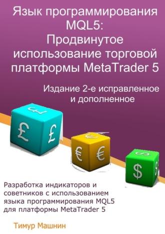 Тимур Машнин, Язык программирования MQL5: Продвинутое использование торговой платформы MetaTrader5. Издание 2-е, исправленное идополненное