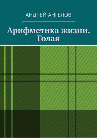 Андрей Ангелов, Арифметика жизни. Голая