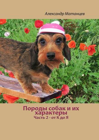 Александр Матанцев, Породы собак иих характеры. Часть 2– отКдоЯ