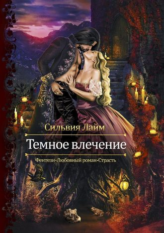 Сильвия Лайм, Темное влечение