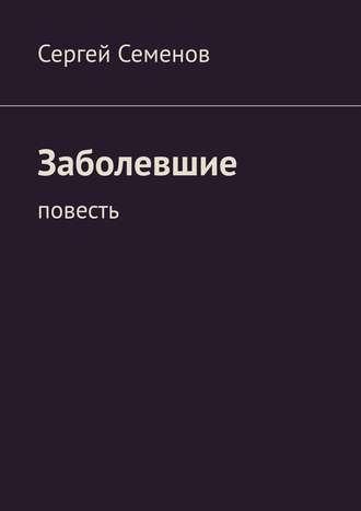 Сергей Семенов, Заболевшие