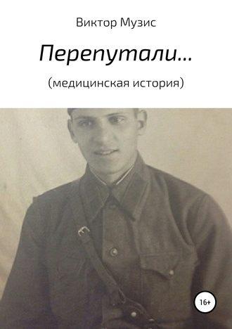 Виктор Музис, Перепутали… (медицинская история)