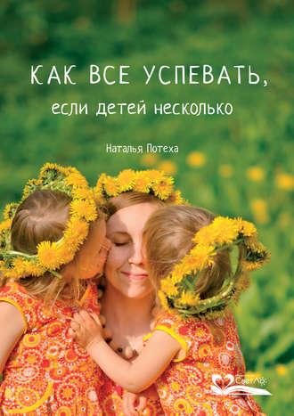 Наталья Потеха, Как все успевать, если детей несколько