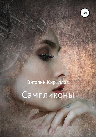 Виталий Кириллов, Сампликоны
