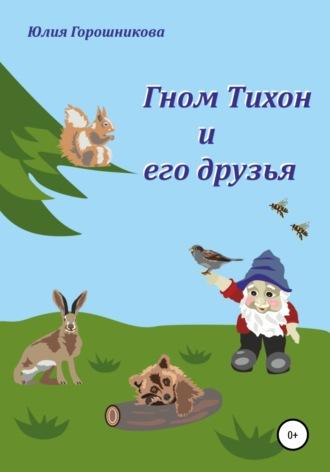Юлия Горошникова, Гном Тихон и его друзья