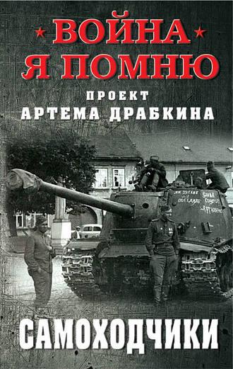 Сборник, Артем Драбкин, Самоходчики