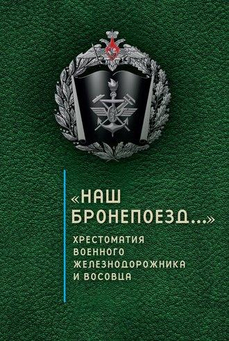 Е. Голубева, Сергей Зверев, «Наш бронепоезд…»: хрестоматия военного железнодорожника и восовца