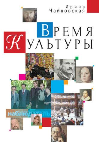 Ирина Чайковская, Время Культуры