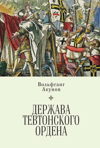 Вольфганг Акунов, Держава Тевтонского ордена