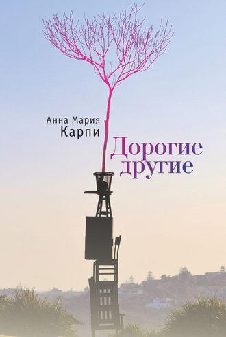 Анна Карпи, Дорогие другие