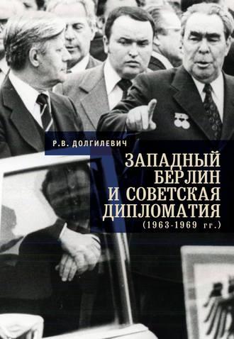 Ростислав Долгилевич, Западный Берлин и советская дипломатия (1963-1969 гг.)