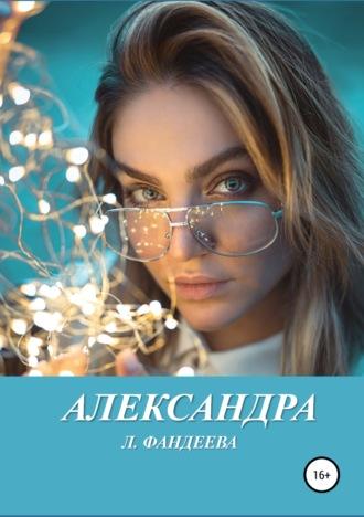 Лилия Фандеева, Александра