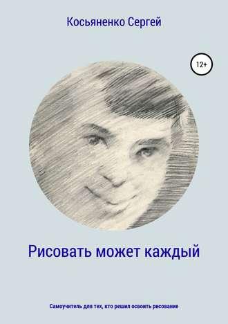 Сергей Косьяненко, Рисовать может каждый