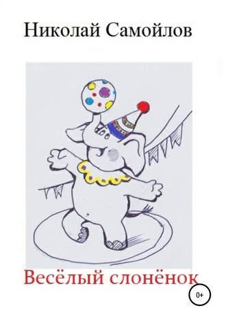 Николай Самойлов, Весёлый слонёнок
