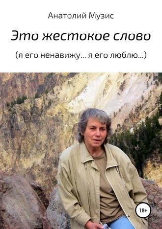 Анатолий Музис, Это жестокое слово