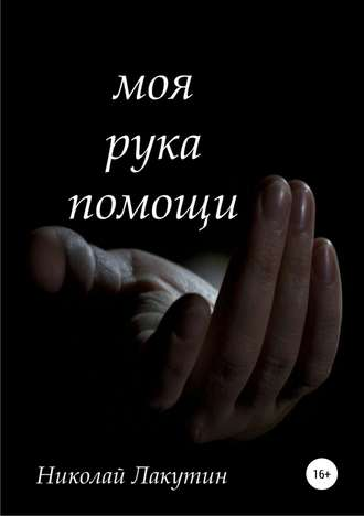 Николай Лакутин, Моя рука помощи
