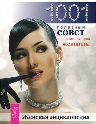 Сборник, Женская энциклопедия. 1001 полезный совет для современной женщины.