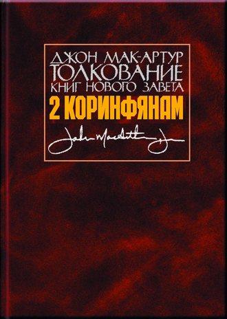 Джон Мак-Артур, Толкование книг Нового Завета. 2Коринфянам