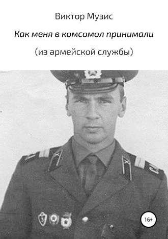 Виктор Музис, Как меня в комсомол принимали (из армейской службы)