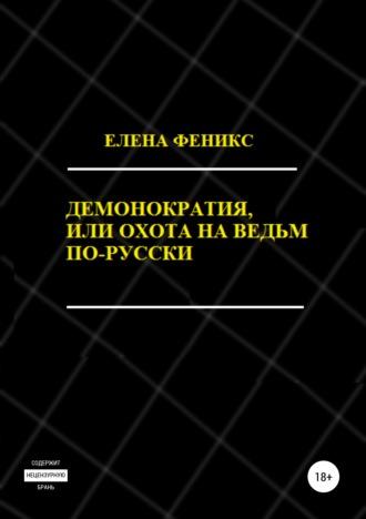 Елена Феникс, Демонократия, или Охота на ведьм по-русски