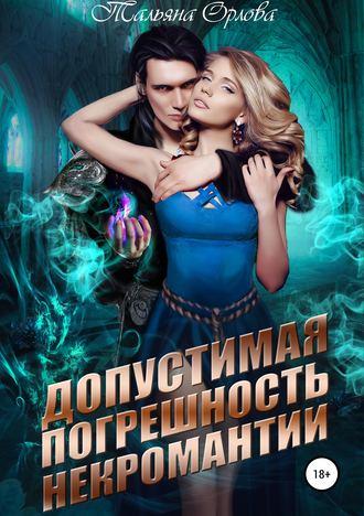Тальяна Орлова, Допустимая погрешность некромантии