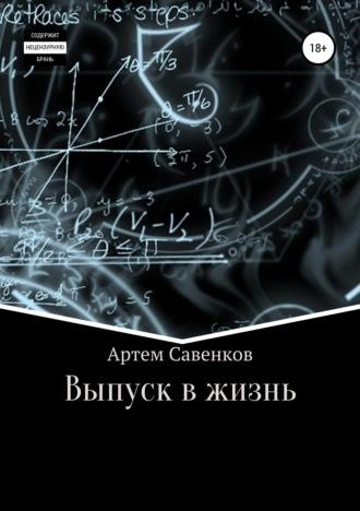 Артем Савенков, Выпуск в жизнь