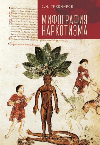 Сергей Тихомиров, Мифография наркотизма