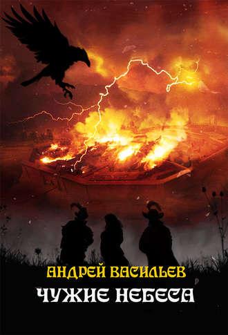 Андрей Васильев, Чужие небеса