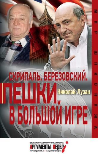 Николай Лузан, Скрипаль. Березовский. Пешки в большой игре