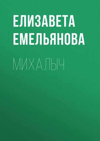 Елизавета Емельянова, Михалыч