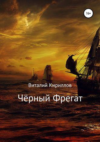 Виталий Кириллов, Чёрный Фрегат
