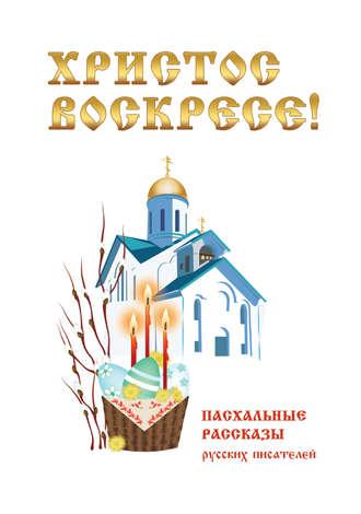 Сборник, Ольга Буткова, Христос Воскресе! Пасхальные рассказы русских писателей