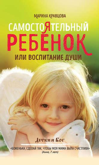Марина Кравцова, Самостоятельный ребенок, или воспитание души