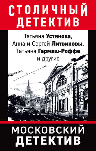 Татьяна Устинова, Евгения Михайлова, Московский детектив