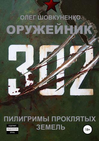 Олег Шовкуненко, Оружейник. Книга третья. Пилигримы проклятых земель