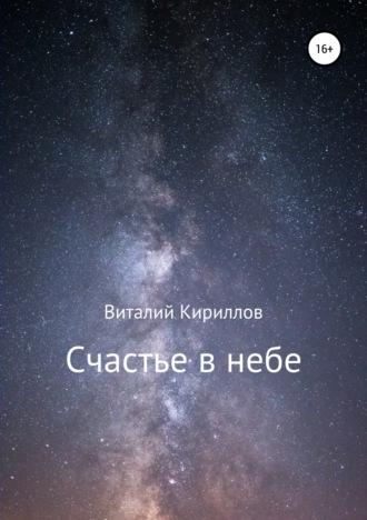 Виталий Кириллов, Счастье в небе. Сборник