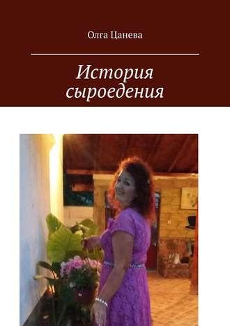Олга Цанева, История сыроедения. Мое питание сыроеда