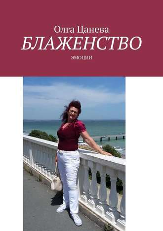 Олга Цанева, Блаженство. Эмоции