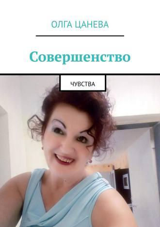 Олга Цанева, Совершенство. Чувства