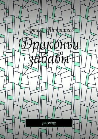 Артем Патрикеев, Драконьи забавы. Рассказ