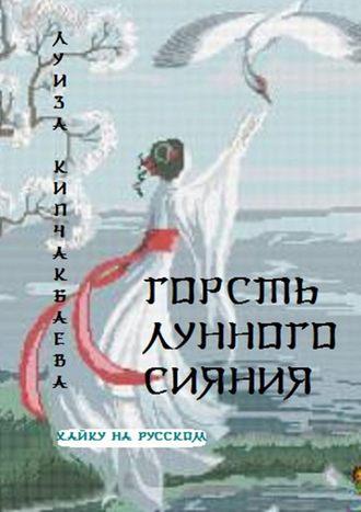 Луиза Кипчакбаева, Горсть лунного сияния
