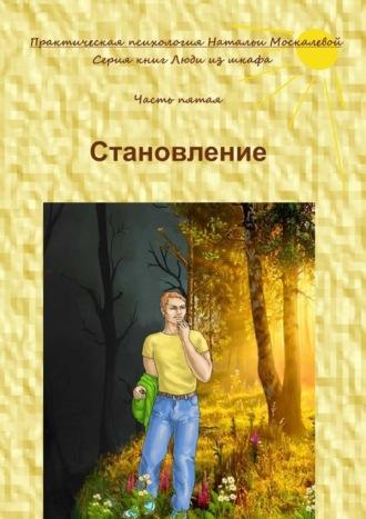 Наталья Москалева, Становление. Часть пятая