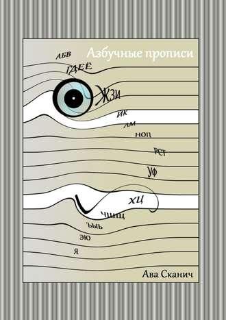 Ава Сканич, Азбучные прописи