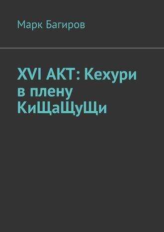 Марк Измайлов, XVIАКТ: Кехури вплену КиЩаЩуЩи