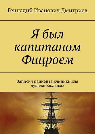 Геннадий Дмитриев, Я был капитаном Фицроем. Записки пациента клиники для душевнобольных