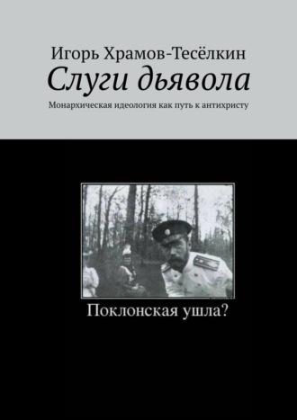 Игорь Храмов-Тесёлкин, Слуги антихриста. Омонархии имонархистах