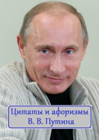 В. Жиглов, Цитаты иафоризмы В.В.Путина