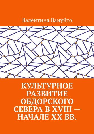Валентина Вануйто, Культурное развитие Обдорского Севера вXVIII– начале XXвв.