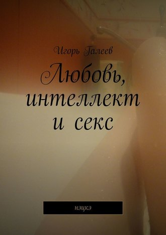 Игорь Галеев, Любовь, интеллект исекс. Нэцкэ